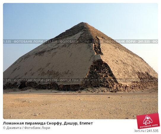 Ломанная пирамида Снорфу, Дашур, Египет, фото № 241535, снято 8 января 2008 г. (c) Дживита / Фотобанк Лори