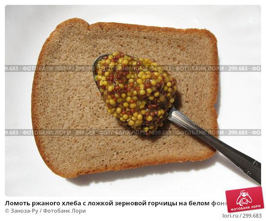Ломоть ржаного хлеба с ложкой зерновой горчицы на белом фоне, фото № 299683, снято 24 мая 2008 г. (c) Заноза-Ру / Фотобанк Лори