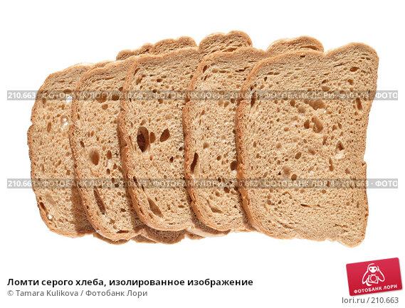 Ломти серого хлеба, изолированное изображение, фото № 210663, снято 27 февраля 2008 г. (c) Tamara Kulikova / Фотобанк Лори