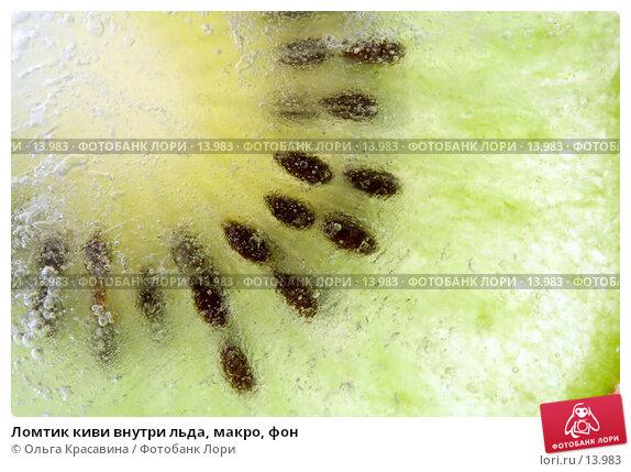 Ломтик киви внутри льда, макро, фон, фото № 13983, снято 21 октября 2006 г. (c) Ольга Красавина / Фотобанк Лори