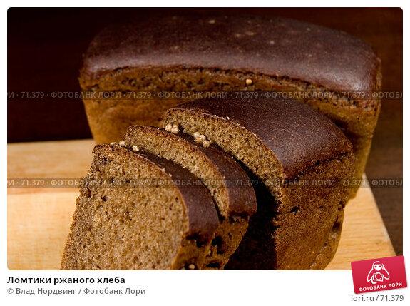 Ломтики ржаного хлеба, фото № 71379, снято 12 января 2007 г. (c) Влад Нордвинг / Фотобанк Лори