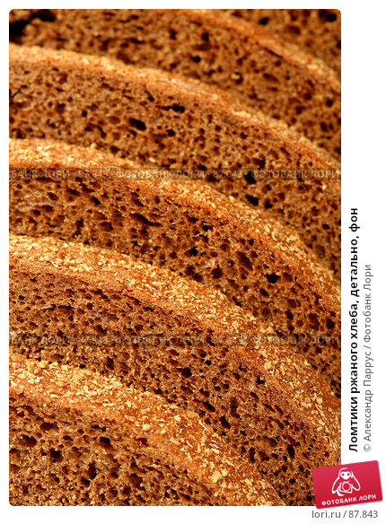 Купить «Ломтики ржаного хлеба, детально, фон», фото № 87843, снято 15 сентября 2007 г. (c) Александр Паррус / Фотобанк Лори