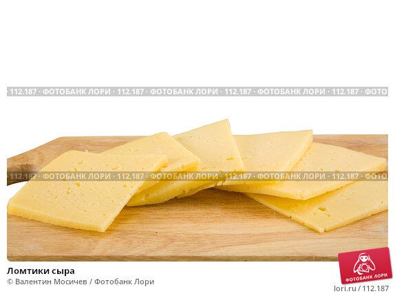 Ломтики сыра, фото № 112187, снято 13 января 2007 г. (c) Валентин Мосичев / Фотобанк Лори