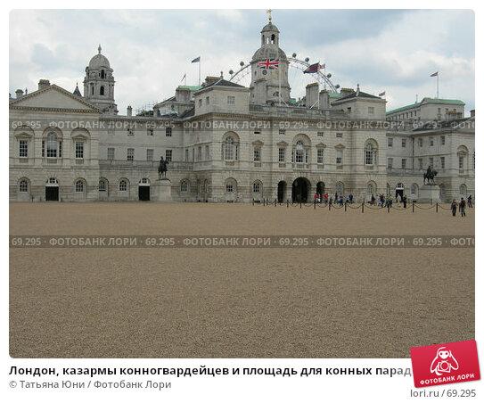 Лондон, казармы конногвардейцев и площадь для конных парадов, эксклюзивное фото № 69295, снято 15 августа 2006 г. (c) Татьяна Юни / Фотобанк Лори