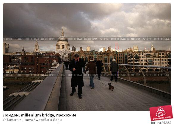 Купить «Лондон, millenium bridge, прохожие», фото № 5387, снято 25 января 2006 г. (c) Tamara Kulikova / Фотобанк Лори