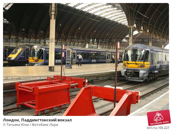 Лондон, Паддингтонский вокзал, эксклюзивное фото № 68227, снято 15 августа 2006 г. (c) Татьяна Юни / Фотобанк Лори