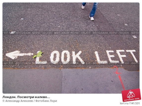 Лондон. Посмотри налево..., эксклюзивное фото № 141531, снято 26 июля 2007 г. (c) Александр Алексеев / Фотобанк Лори