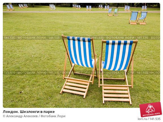 Лондон. Шезлонги в парке, эксклюзивное фото № 141535, снято 23 июля 2007 г. (c) Александр Алексеев / Фотобанк Лори