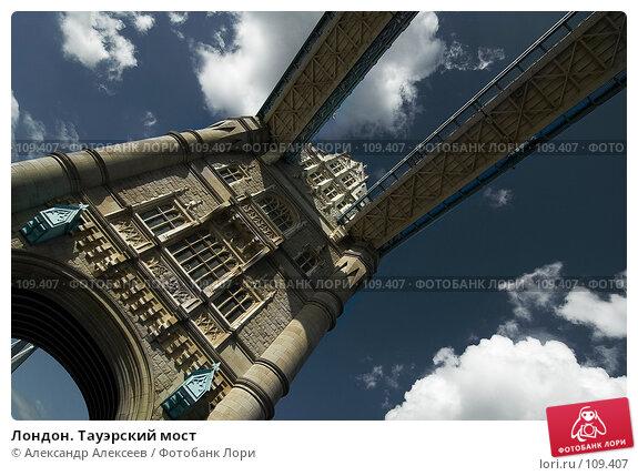 Лондон. Тауэрский мост, эксклюзивное фото № 109407, снято 24 июля 2007 г. (c) Александр Алексеев / Фотобанк Лори