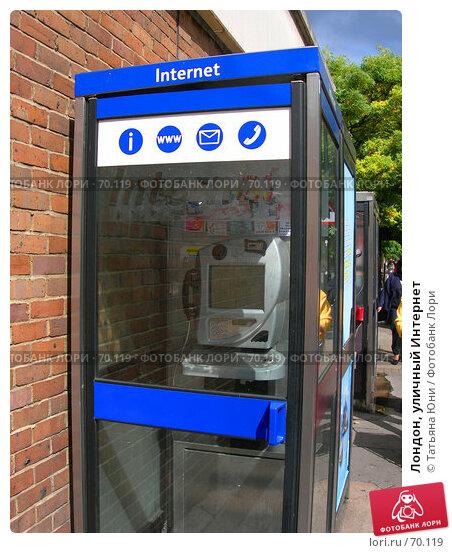 Лондон, уличный Интернет, эксклюзивное фото № 70119, снято 17 августа 2006 г. (c) Татьяна Юни / Фотобанк Лори