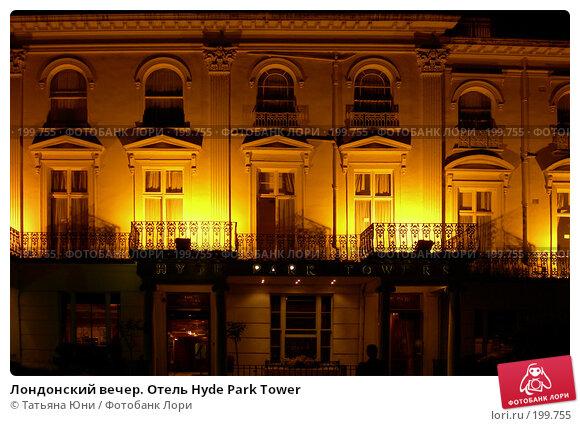 Лондонский вечер. Отель Hyde Park Tower, эксклюзивное фото № 199755, снято 16 августа 2006 г. (c) Татьяна Юни / Фотобанк Лори