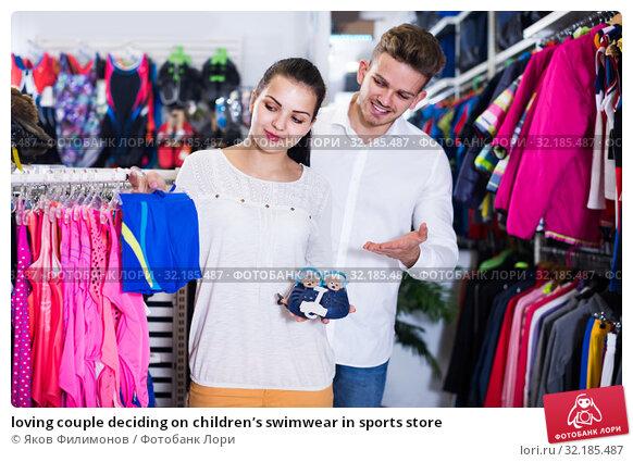 Купить «loving couple deciding on children's swimwear in sports store», фото № 32185487, снято 22 ноября 2016 г. (c) Яков Филимонов / Фотобанк Лори