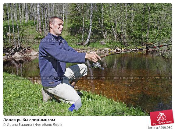 Ловля рыбы спиннингом, фото № 299939, снято 25 мая 2008 г. (c) Ирина Еськина / Фотобанк Лори