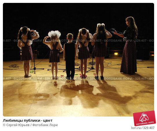 Любимцы публики - цвет, фото № 329407, снято 29 апреля 2004 г. (c) Сергей Юрьев / Фотобанк Лори