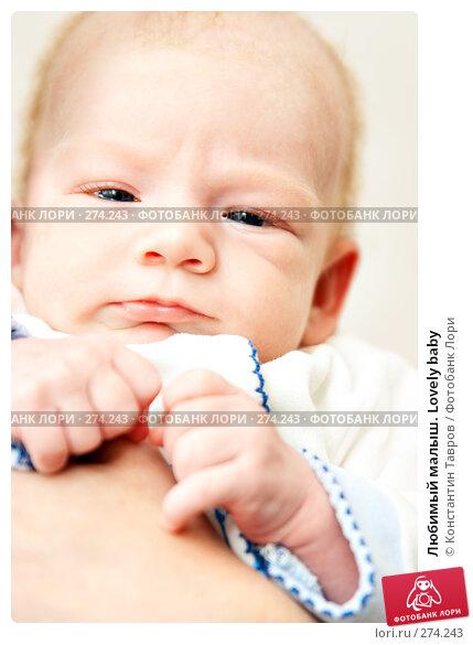 Любимый малыш. Lovely baby, фото № 274243, снято 28 ноября 2007 г. (c) Константин Тавров / Фотобанк Лори