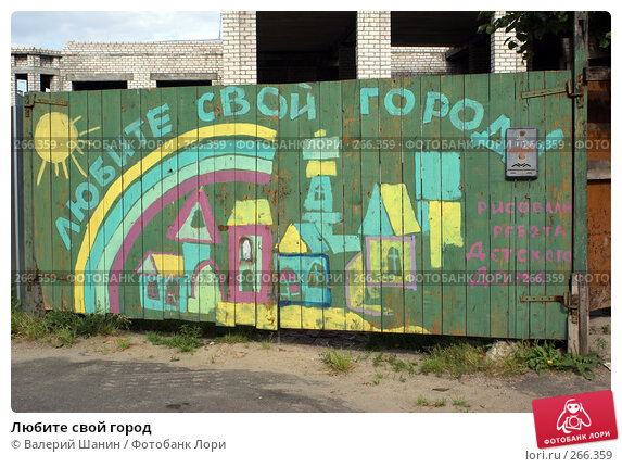 Любите свой город, фото № 266359, снято 29 июля 2007 г. (c) Валерий Шанин / Фотобанк Лори