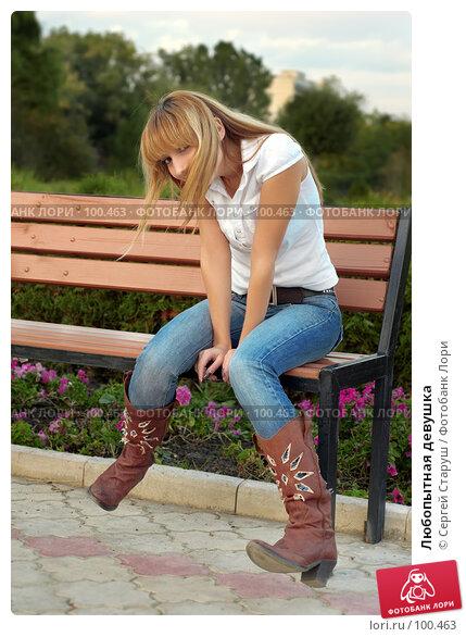 Купить «Любопытная девушка», фото № 100463, снято 26 сентября 2007 г. (c) Сергей Старуш / Фотобанк Лори