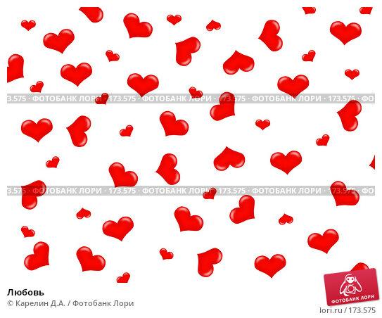 Купить «Любовь», иллюстрация № 173575 (c) Карелин Д.А. / Фотобанк Лори