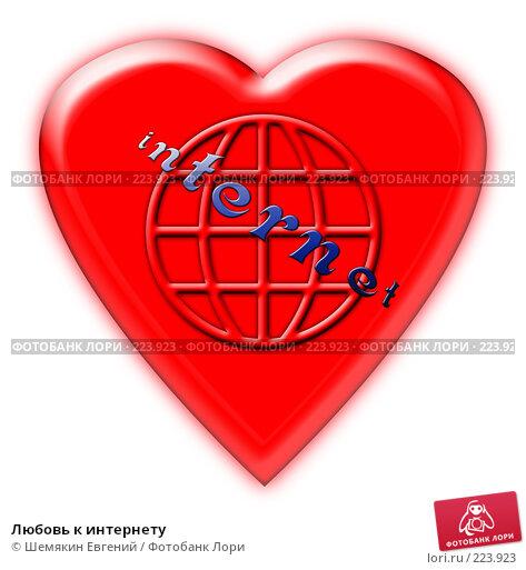 Любовь к интернету, иллюстрация № 223923 (c) Шемякин Евгений / Фотобанк Лори