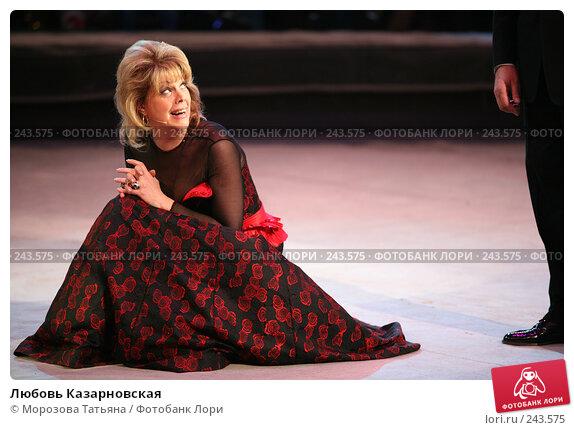 Купить «Любовь Казарновская», фото № 243575, снято 27 ноября 2006 г. (c) Морозова Татьяна / Фотобанк Лори