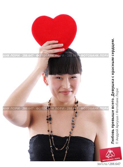 Любовь превыше всего. Девушка с красным сердцем., фото № 288647, снято 20 февраля 2008 г. (c) Андрей Аркуша / Фотобанк Лори