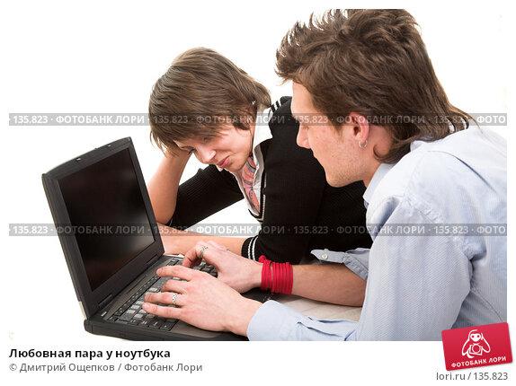 Любовная пара у ноутбука, фото № 135823, снято 28 февраля 2007 г. (c) Дмитрий Ощепков / Фотобанк Лори