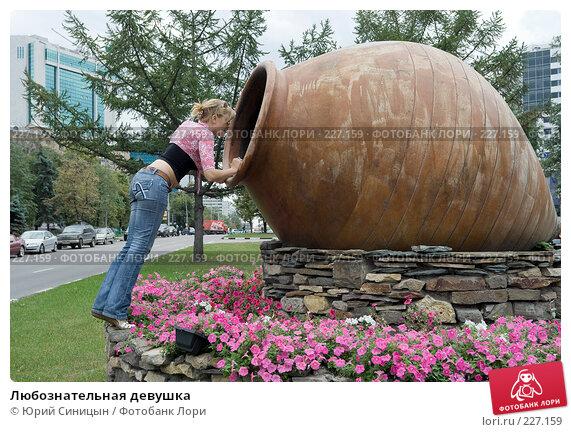 Любознательная девушка, фото № 227159, снято 28 августа 2007 г. (c) Юрий Синицын / Фотобанк Лори