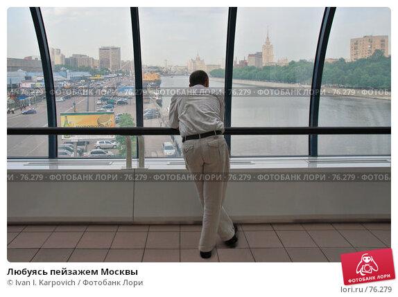 Любуясь пейзажем Москвы, эксклюзивное фото № 76279, снято 28 мая 2007 г. (c) Ivan I. Karpovich / Фотобанк Лори