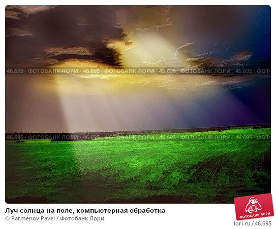Луч солнца на поле, компьютерная обработка, иллюстрация № 46695 (c) Parmenov Pavel / Фотобанк Лори