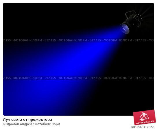 Луч света от прожектора, фото № 317155, снято 21 августа 2017 г. (c) Фролов Андрей / Фотобанк Лори