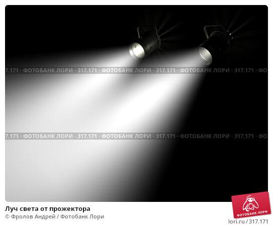 Луч света от прожектора, фото № 317171, снято 22 мая 2017 г. (c) Фролов Андрей / Фотобанк Лори