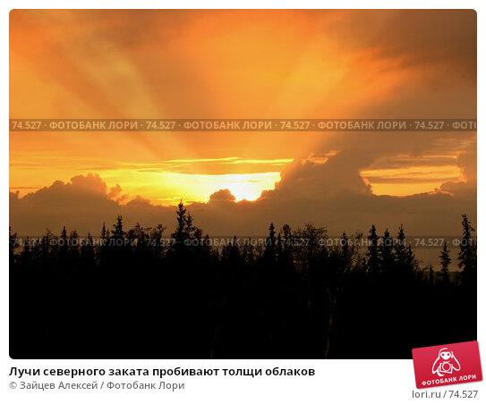 Лучи северного заката пробивают толщи облаков, фото № 74527, снято 24 января 2017 г. (c) Зайцев Алексей / Фотобанк Лори