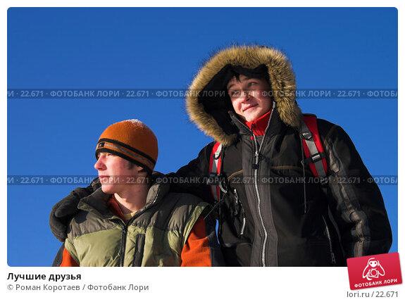 Купить «Лучшие друзья», фото № 22671, снято 11 февраля 2007 г. (c) Роман Коротаев / Фотобанк Лори