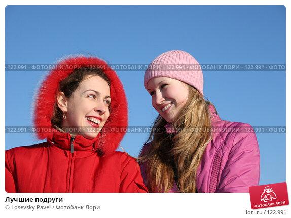 Лучшие подруги, фото № 122991, снято 18 марта 2006 г. (c) Losevsky Pavel / Фотобанк Лори