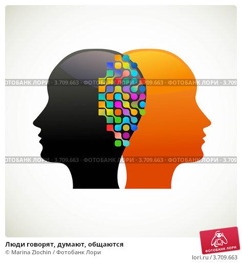 Купить «Люди говорят, думают, общаются», иллюстрация № 3709663 (c) Marina Zlochin / Фотобанк Лори
