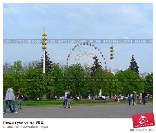 Купить «Люди гуляют на ВВЦ», эксклюзивное фото № 294359, снято 1 мая 2008 г. (c) lana1501 / Фотобанк Лори