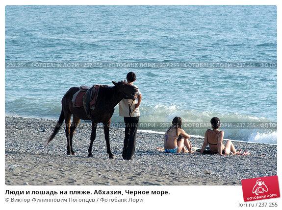 Люди и лошадь на пляже. Абхазия, Черное море., фото № 237255, снято 24 июля 2005 г. (c) Виктор Филиппович Погонцев / Фотобанк Лори