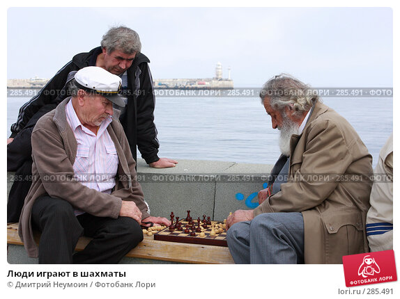 Люди играют в шахматы, эксклюзивное фото № 285491, снято 20 апреля 2008 г. (c) Дмитрий Нейман / Фотобанк Лори