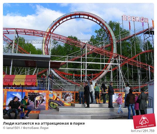 Люди катаются на аттракционах в парке, эксклюзивное фото № 291759, снято 10 мая 2008 г. (c) lana1501 / Фотобанк Лори