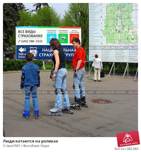 Люди катаются на роликах, эксклюзивное фото № 282683, снято 1 мая 2008 г. (c) lana1501 / Фотобанк Лори