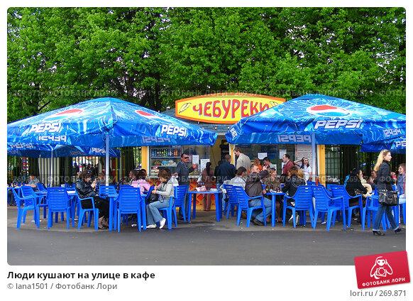Люди кушают на улице в кафе, эксклюзивное фото № 269871, снято 2 мая 2008 г. (c) lana1501 / Фотобанк Лори