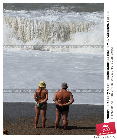 Люди на берегу моря наблюдают за волнами. Абхазия. Гагры., фото № 237155, снято 30 августа 2006 г. (c) Виктор Филиппович Погонцев / Фотобанк Лори