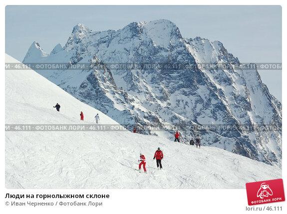 Люди на горнолыжном склоне, фото № 46111, снято 28 марта 2005 г. (c) Иван Черненко / Фотобанк Лори