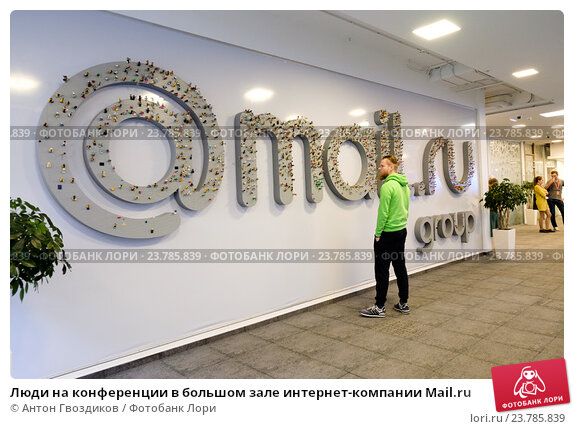 Купить «Люди на конференции в большом зале интернет-компании Mail.ru», фото № 23785839, снято 3 сентября 2016 г. (c) Антон Гвоздиков / Фотобанк Лори