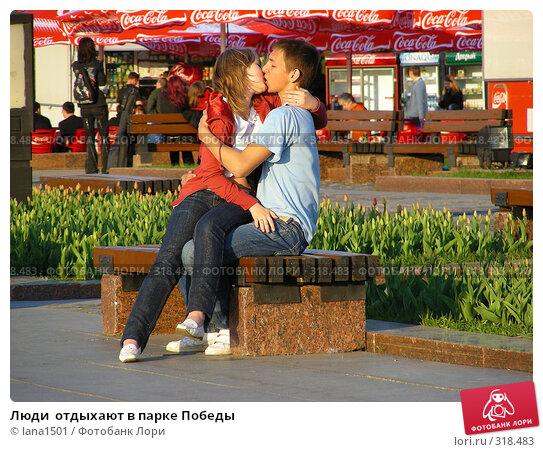 Люди  отдыхают в парке Победы, эксклюзивное фото № 318483, снято 27 апреля 2008 г. (c) lana1501 / Фотобанк Лори