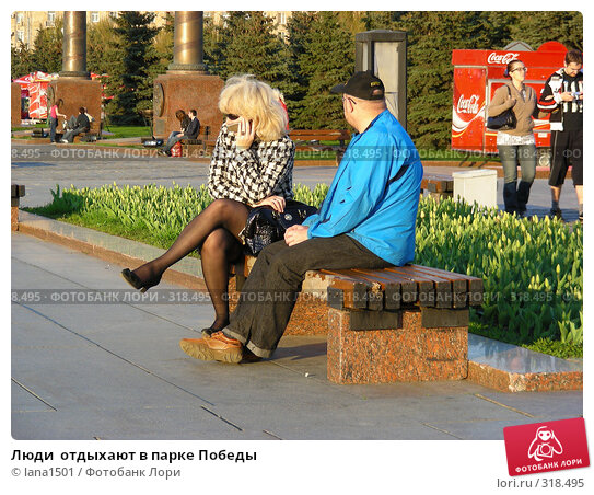 Купить «Люди  отдыхают в парке Победы», эксклюзивное фото № 318495, снято 27 апреля 2008 г. (c) lana1501 / Фотобанк Лори