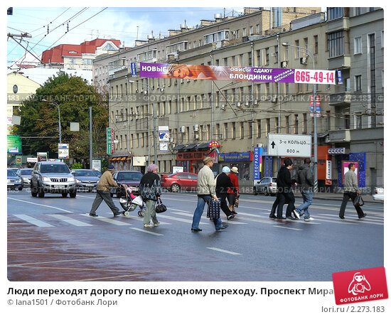 Купить «Люди переходят дорогу по пешеходному переходу. Проспект Мира. Москва», эксклюзивное фото № 2273183, снято 19 сентября 2010 г. (c) lana1501 / Фотобанк Лори
