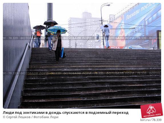 Люди под зонтиками в дождь спускаются в подземный переход, фото № 78339, снято 4 июля 2007 г. (c) Сергей Лешков / Фотобанк Лори