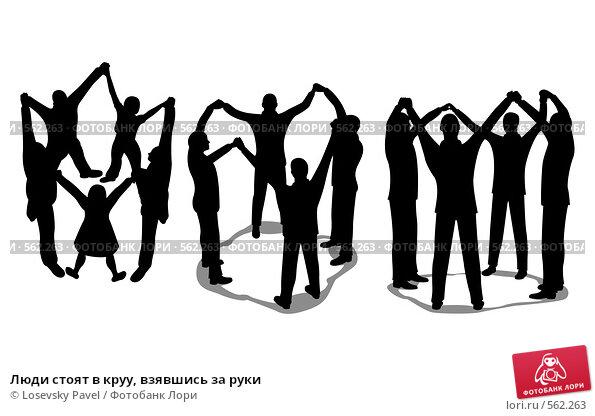 Люди стоят в круу, взявшись за руки, иллюстрация № 562263 (c) Losevsky Pavel / Фотобанк Лори