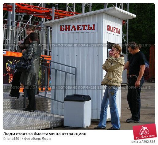 Люди стоят за билетами на аттракцион, эксклюзивное фото № 292815, снято 10 мая 2008 г. (c) lana1501 / Фотобанк Лори